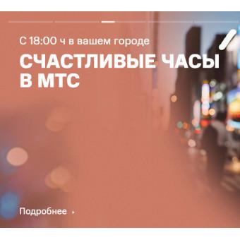 В МТС запустили новый каталог акции Счастливые часы