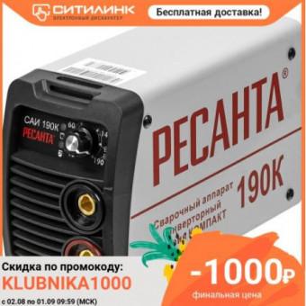 Инверторный сварочный аппарат РЕСАНТА САИ-190К по лучшей цене