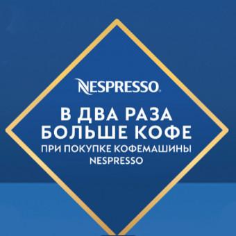 Эльдорадо - 200 капсул кофе по цене 100, при покупке кофемашины