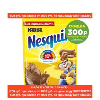 Какао-напиток Nesquik 1 кг на AliExpress Tmall