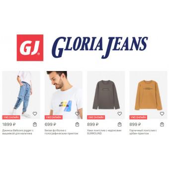Gloria Jeans - покупаем 3 вещи по цене 2