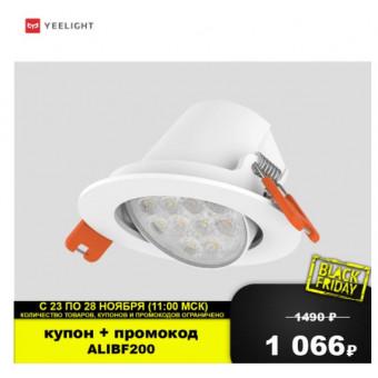 Светильник Yeelight LED spotlightYLSD04YL