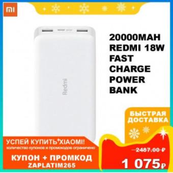 Внешний аккумулятор Redmi Fast Charge Power Bank 20000mAh по крутой цене