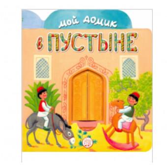 Подборка детских книг по отличной цене