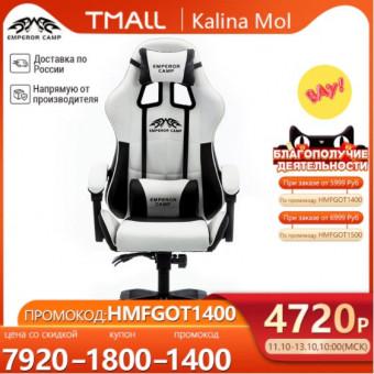 Компьютерное кресло EMPEROR CAMP по крутой цене