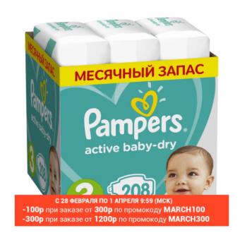 Подгузники Pampers Active Baby-Dry 6-10 кг, 3 размер, 208 шт. по отличной цене