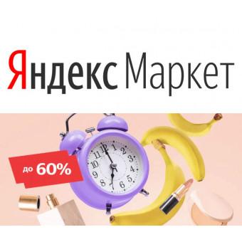 На Яндекс.Маркете флеш-распродажа со скидками до 60%