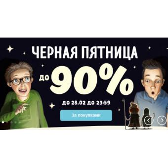 Издательство Clever - скидки до 90%