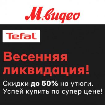 М.Видео - низкие цены на утюги Tefal + повышенный кешбэк