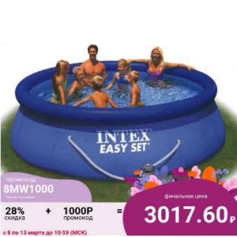 Бассейн надувной Intex Easy Set 305x76см 3853л за 3К