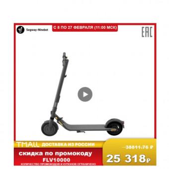 Электросамокат Ninebot KickScooter E25 на AliExpress Tmall  по промокоду