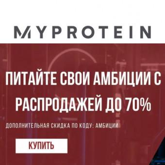 В MyProtein распродажа со скидками до 70% + 36% промокоду