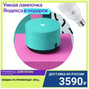 Умная колонка Яндекс.Станция Лайт YNDX-00025 + умная лампочка в подарок по отличной цене