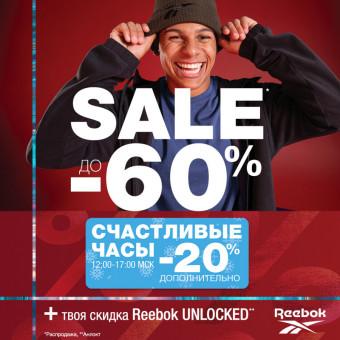 Счастливые часы в Reebok - скидки до 70% + доп. 20 + ещё до 20% по Reebok Unlocked