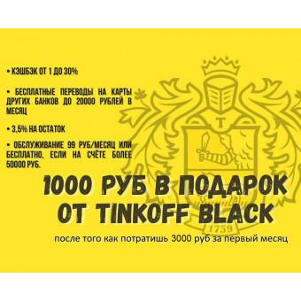 Получаем кэшбэк 1000₽ на карту Tinkoff Black