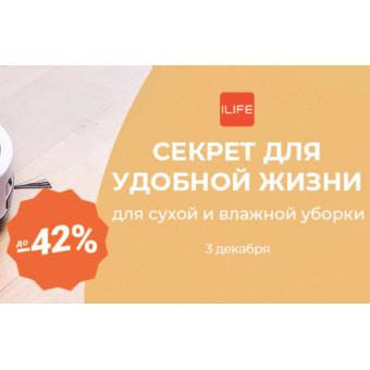 AliExpress. Скидки до 42% на роботы-пылесосы ILIFE