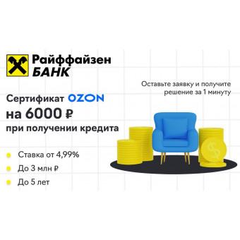 Райффайзенбанк дарит сертификат на OZON размером 6000₽