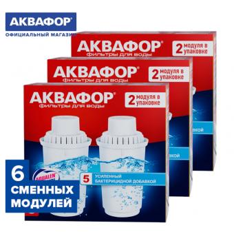 Сменный модуль АКВАФОР В5 (комплект из 6 штук)