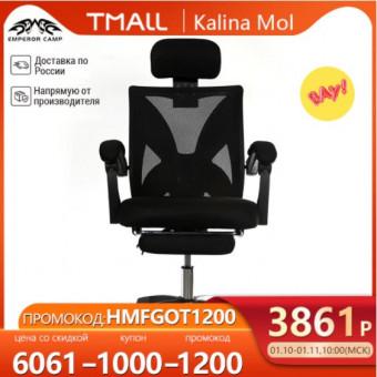 Хорошая цена на кресло EMPEROR CAMP