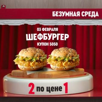 В KFC два Шефбургера по цене 1