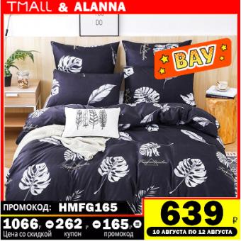 Постельное бельё и подушка по отличным ценам