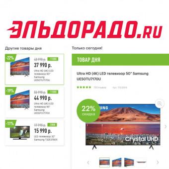 В Эльдорадо низкие цены на телевизоры