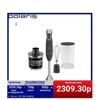 Блендер электрический Polaris PHB 1384 Silent по отличной скидке