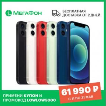 Смартфон Apple iPhone 12 mini 128GB по скидке с промокодом