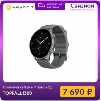 Умные часы Amazfit GTR 2e по приятной цене