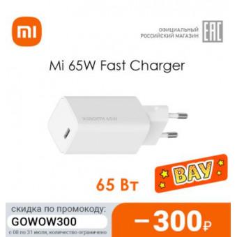 Зарядное устройство Xiaomi Mi Fast Charger 65W по отличной цене
