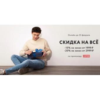 В Gloria Jeans скидка 15% при заказе от 1999₽ и 20% от 2999₽ на все товары
