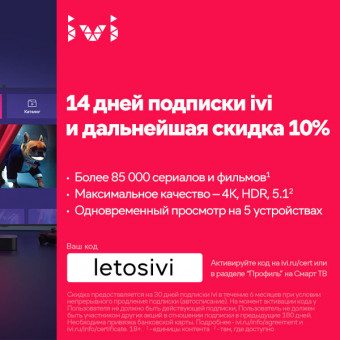 В онлайн-кинотеатре IVI промокод на 14 дней подписки