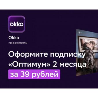 В Okko 2 месяца подписки «Оптимум» за 39₽