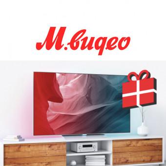 М.Видео - второй телевизор в подарок
