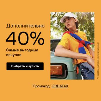Скидки до 86% + доп. 40% по промокоду на закрытой распродаже в Lamoda