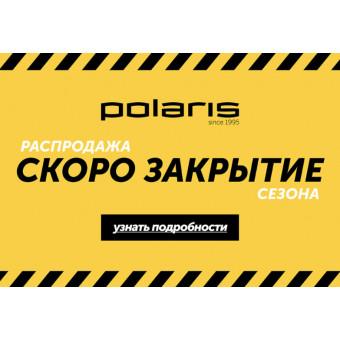 Новая распродажа в Polaris, скидки до 69% на технику