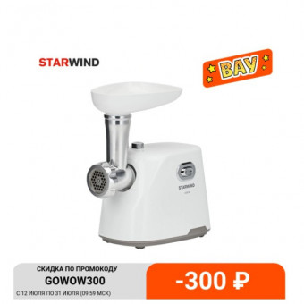 Мясорубка Starwind SMG2341 по самой низкой цене