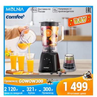 Настольный блендер миксер Comfee CF-BL9001 по классной цене