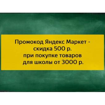 В Яндекс.Маркете скидка 500₽ на школьные товары