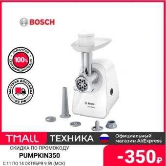 Мясорубка Bosch SmartPower MFW2520W по сниженной цене