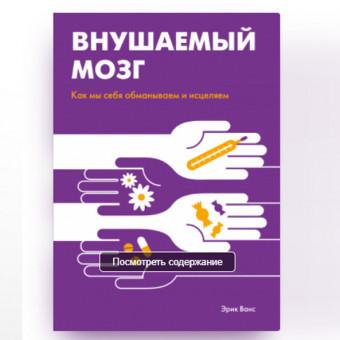 Издательство МИФ - забираем 4 электронные книги бесплатно