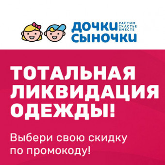 Доп. скидки до 50% на одежду и аксессуары по промокодам в Дочки & Сыночки