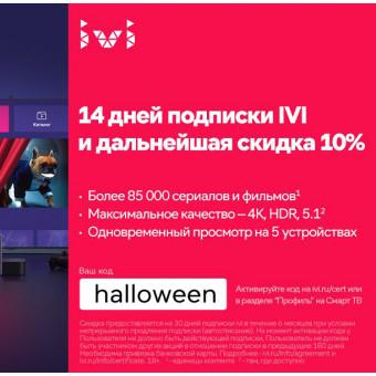Новый промокод на 14 дней подписки в онлайн-кинотеатр IVI