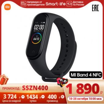 Отличная цена на умный браслетXiaomi Mi Band 4 NFC