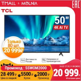 Телевизор TCL 50P615 Smart TV UHD 4K по крутой цене