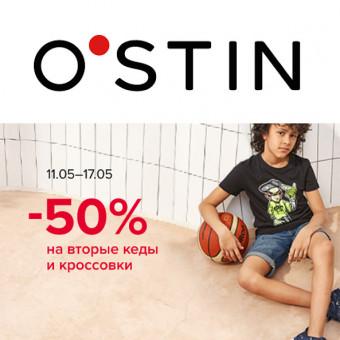 O'Stin - скидка 50% на вторые кеды и кроссовки