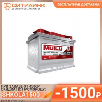 Аккумулятор автомобильный MUTLU SFB 3 60Ач 540A [lb2.60.054.a] по лучшей цене