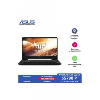 Ноутбук ASUS TUF Gaming FX505DT-HN538 по классной цене