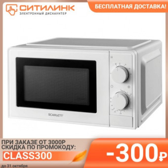 Микроволновая печь SCARLETT SC-MW9020S09M по классной цене