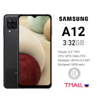 Смартфон Samsung Galaxy A12  по низкой цене